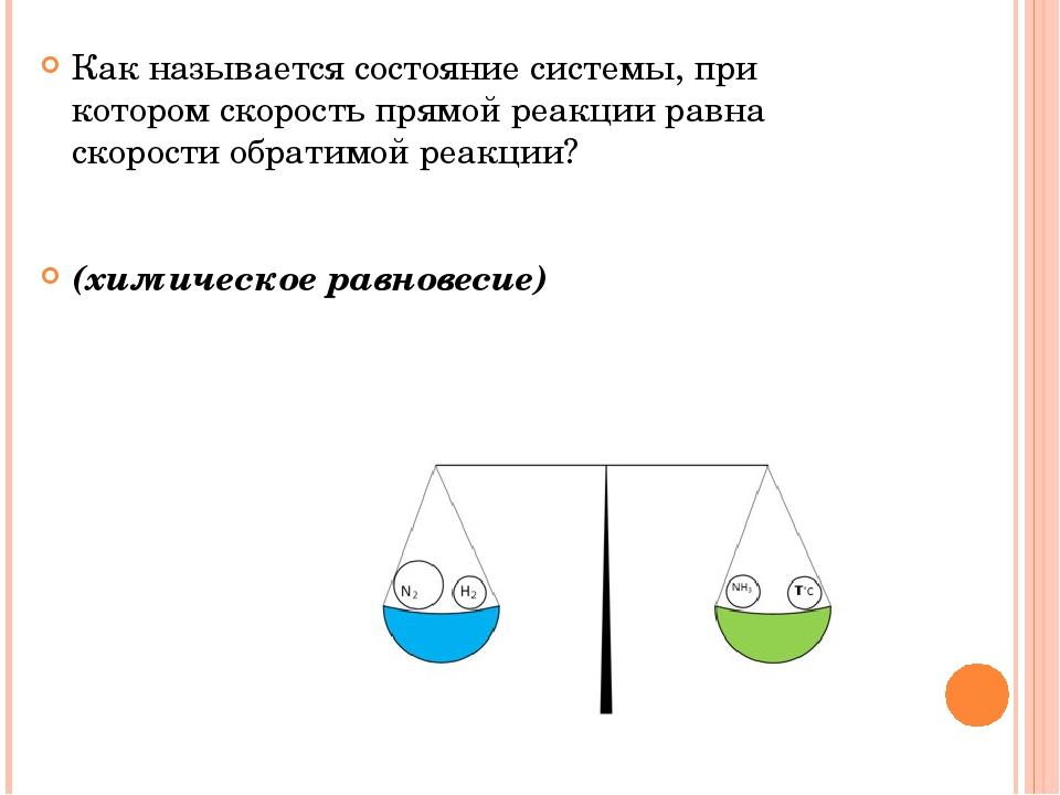 Как называется состояние системы, при котором скорость прямой реакции равна с...