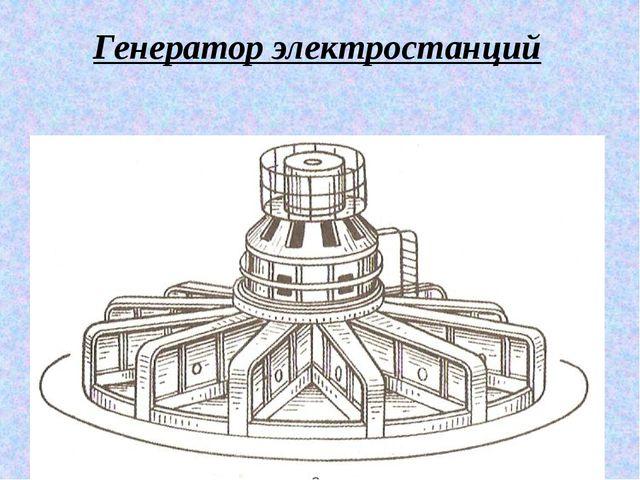 Генератор электростанций