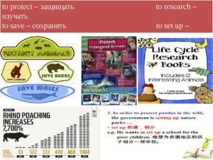to protect – защищать to research – изучать to save – сохранять to set up – с