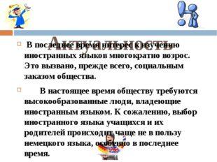 Актуальность В последнее время интерес к изучению иностранных языков многокр