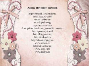 Адреса Интернет-ресурсов http://festival.1september.ru rakol.ucoz.ru›publ/ ww