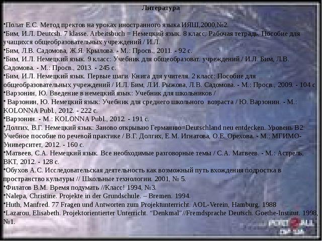 Литература Полат Е.С. Метод пректов на уроках иностранного языка.ИЯШ,2000,№2....