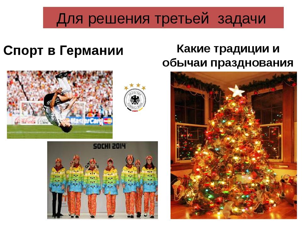 Для решения третьей задачи Спорт в Германии Какие традиции и обычаи празднова...