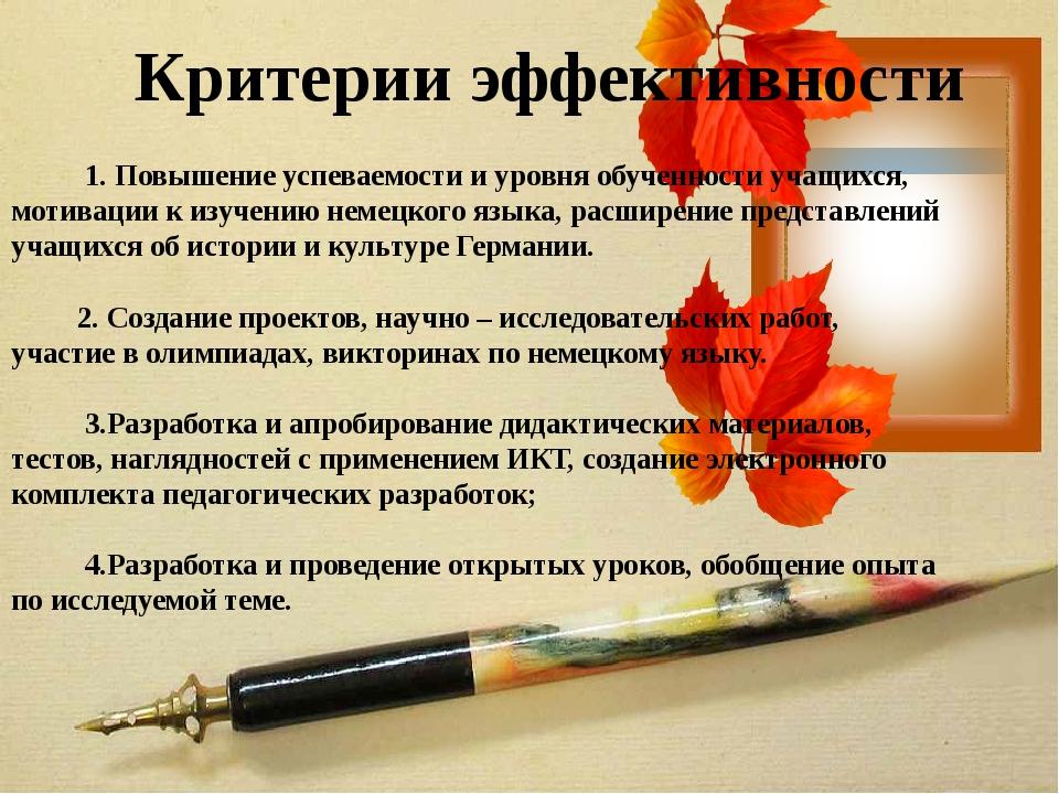 Критерии эффективности 1. Повышение успеваемости и уровня обученности учащихс...