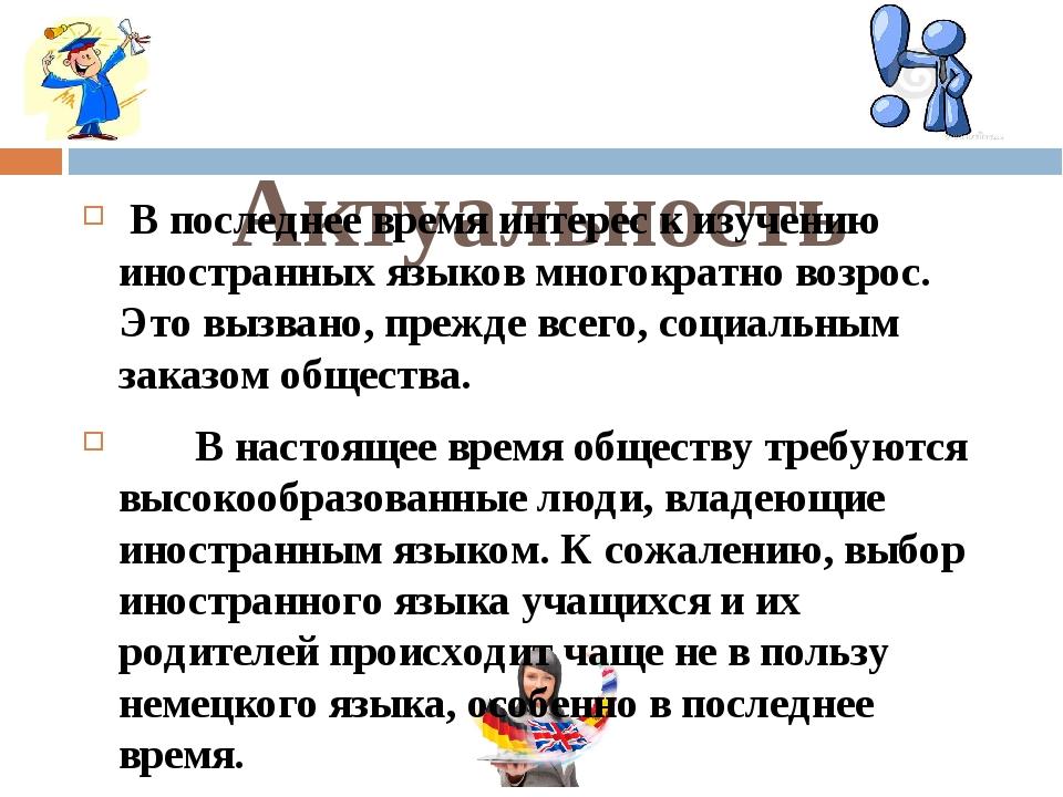 Актуальность В последнее время интерес к изучению иностранных языков многокр...