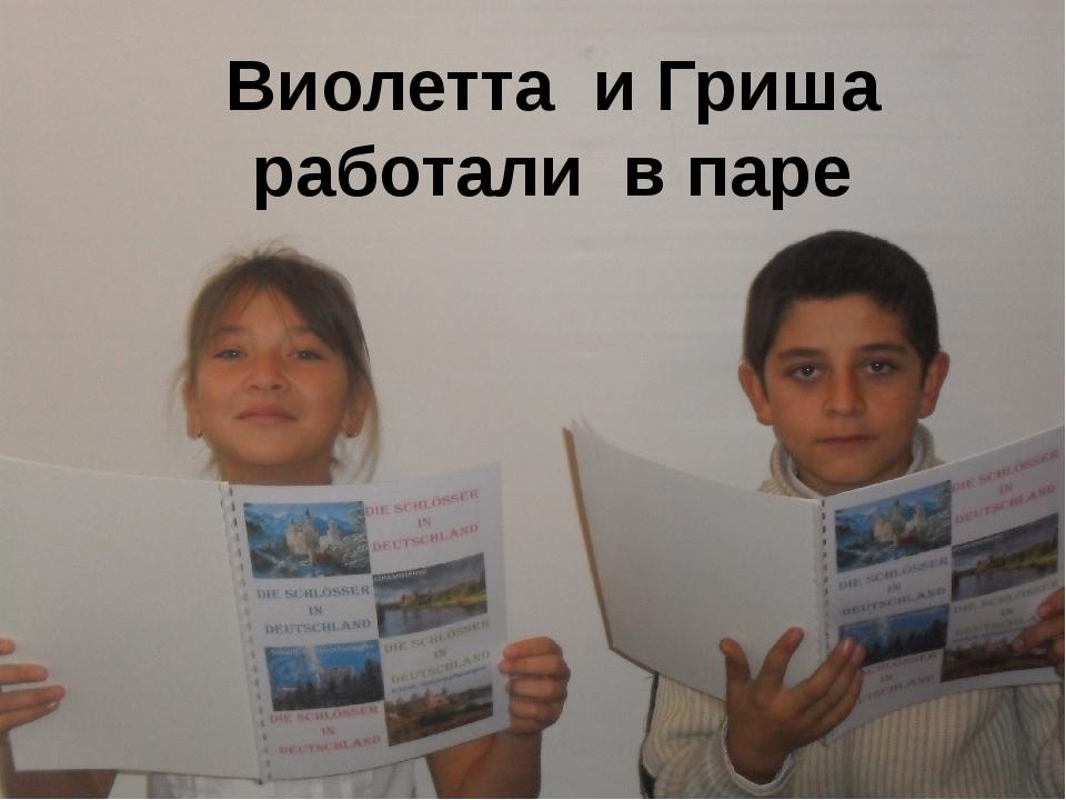 Виолетта и Гриша работали в паре