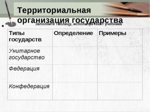 Территориальная организация государства   Заполните таблицу, используя текс