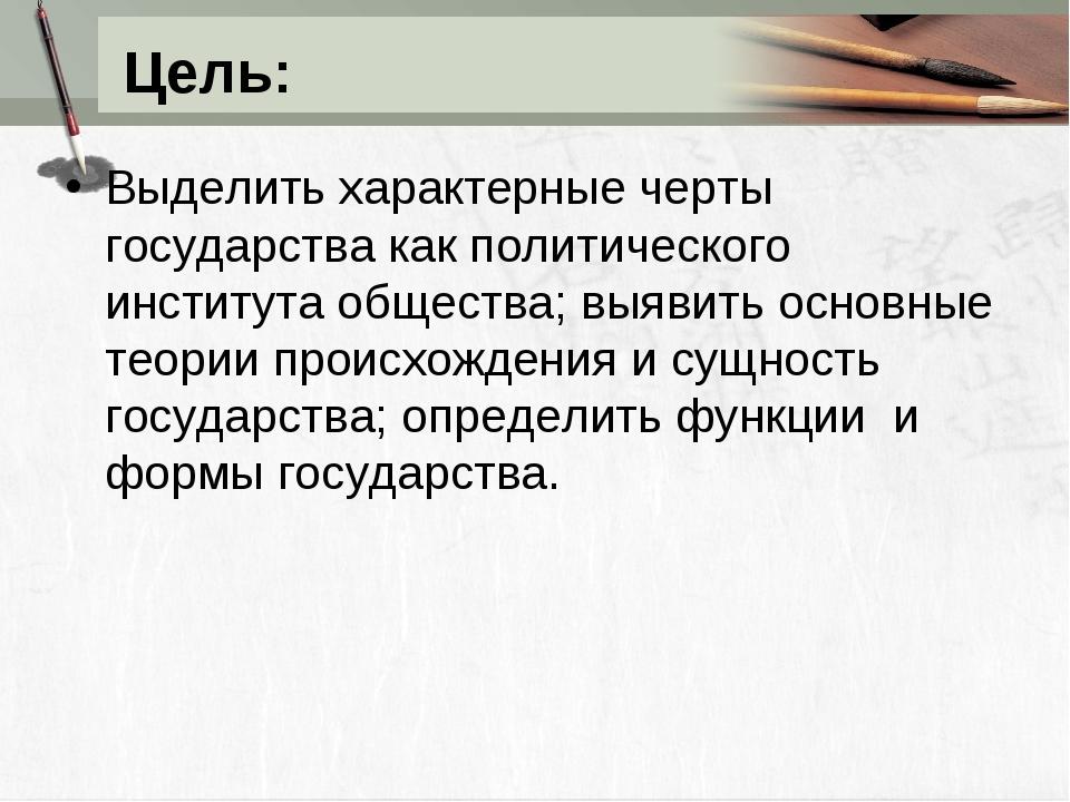 Цель: Выделить характерные черты государства как политического института обще...