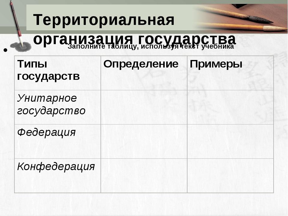 Территориальная организация государства   Заполните таблицу, используя текс...