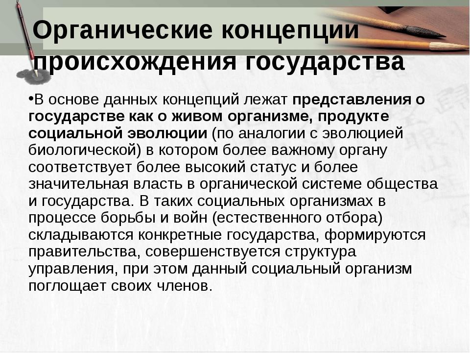 Органические концепции происхождения государства В основе данных концепций ле...
