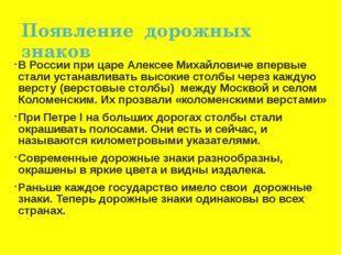 Появление дорожных знаков В России при царе Алексее Михайловиче впервые стали