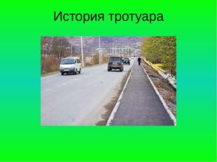 История тротуара