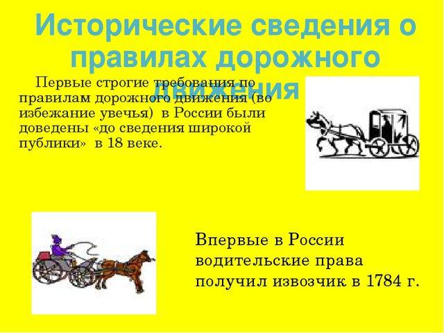 Исторические сведения о правилах дорожного движения Первые строгие требования...