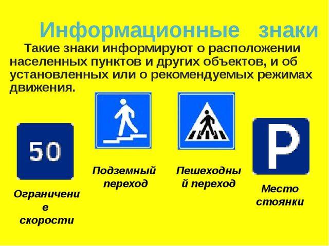 Информационные знаки Такие знаки информируют о расположении населенных пункто...