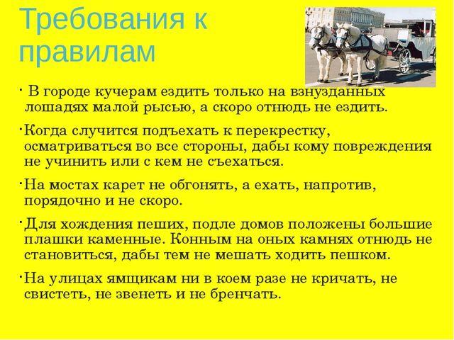 Требования к правилам В городе кучерам ездить только на взнузданных лошадях м...