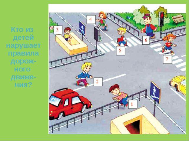 Кто из детей нарушает правила дорож- ного движе- ния?