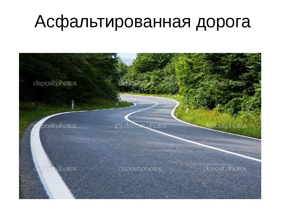 Асфальтированная дорога