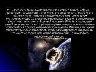 В древности тригонометрия возникла в связи с потребностями астрономии, землем