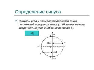 Определение синуса Синусом угла х называется ордината точки, полученной повор