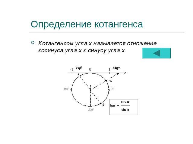 Определение котангенса Котангенсом угла х называется отношение косинуса угла...