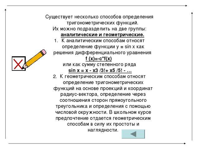 Существует несколько способов определения тригонометрических функций. Их можн...