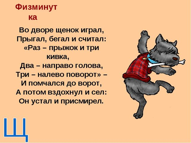 Физминутка Во дворе щенок играл, Прыгал, бегал и считал: «Раз – прыжок и три...