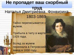 Не пропадет ваш скорбный труд Наталья Дмитриевна Фонвизина 1803-1869 Тайно п