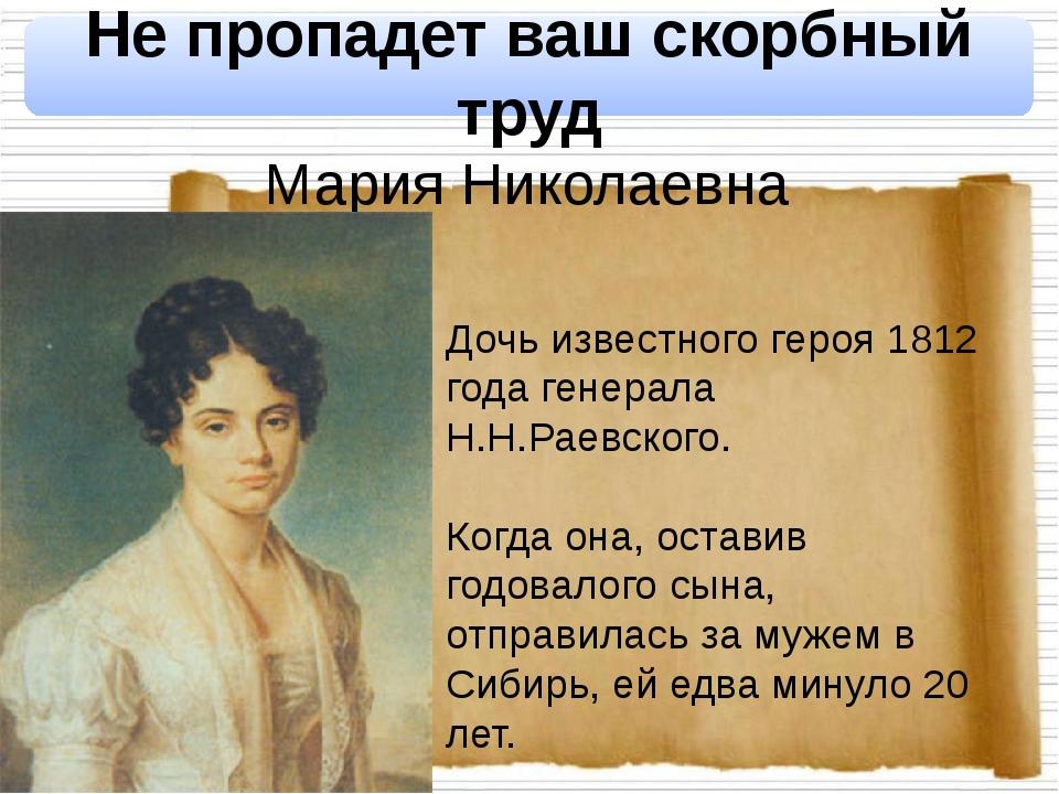 Не пропадет ваш скорбный труд Мария Николаевна Волконская 1805-1863 Дочь изв...