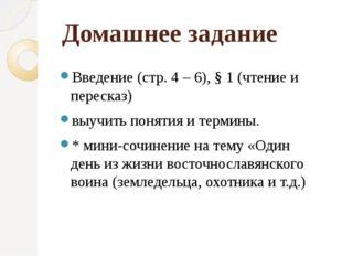 Домашнее задание Введение (стр. 4 – 6), § 1 (чтение и пересказ) выучить понят