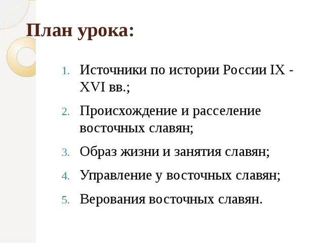 План урока: Источники по истории России IX - XVI вв.; Происхождение и расселе...