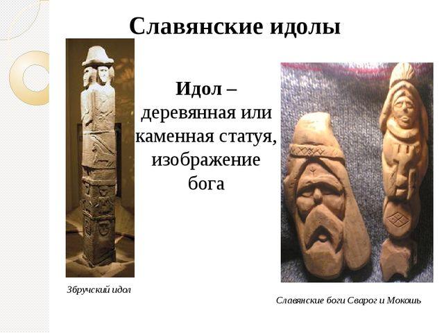 Славянские идолы Збручский идол Славянские боги Сварог и Мокошь Идол – дерев...