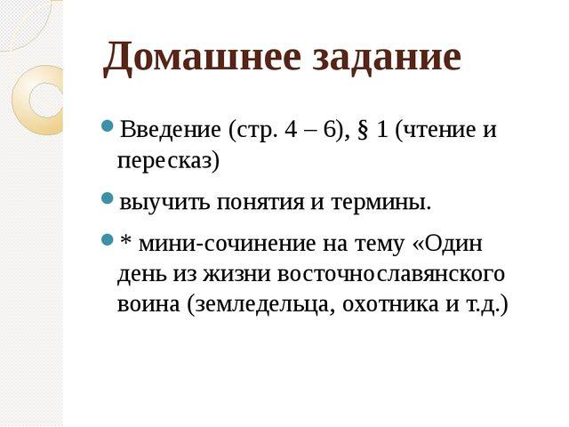 Домашнее задание Введение (стр. 4 – 6), § 1 (чтение и пересказ) выучить понят...
