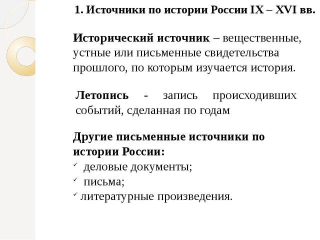 1. Источники по истории России IX – XVI вв. Исторический источник – веществен...