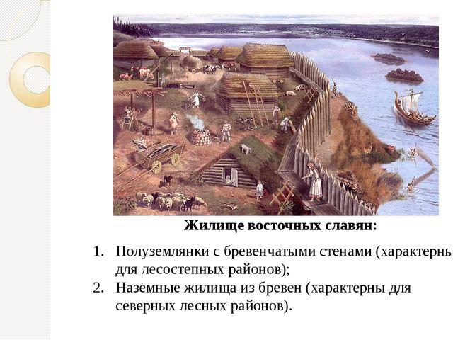 Жилище восточных славян: Полуземлянки с бревенчатыми стенами (характерны для...