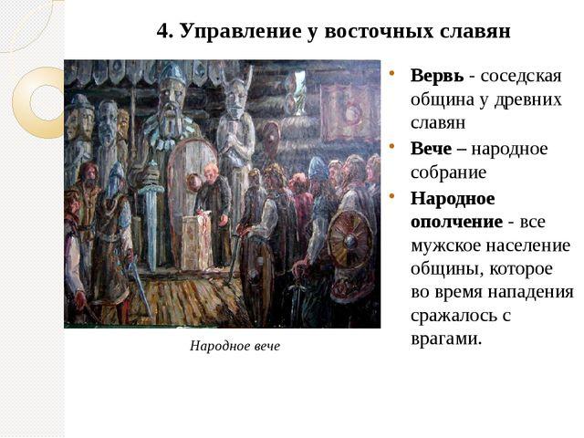 4. Управление у восточных славян Вервь - соседская община у древних славян Ве...