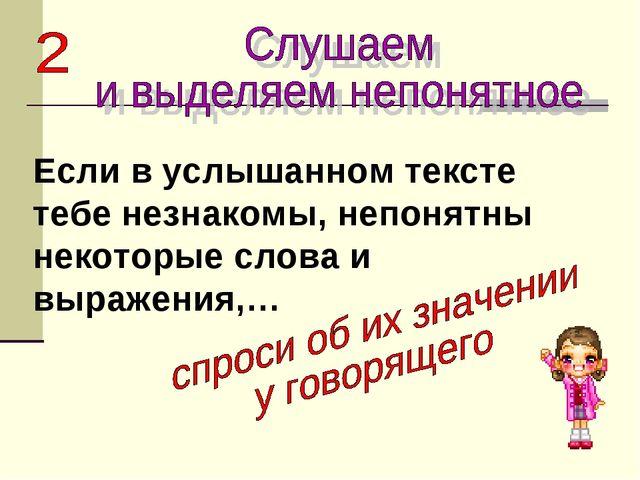 Если в услышанном тексте тебе незнакомы, непонятны некоторые слова и выражени...