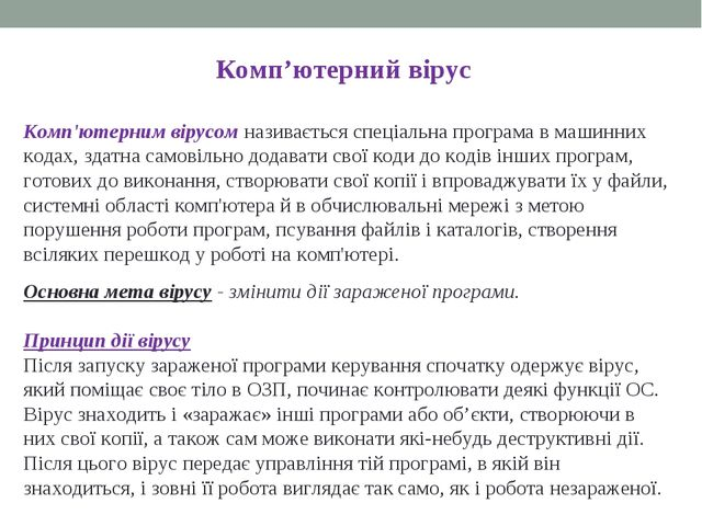 Комп'ютерний вірус Комп'ютерним вірусом називається спеціальна програма в маш...