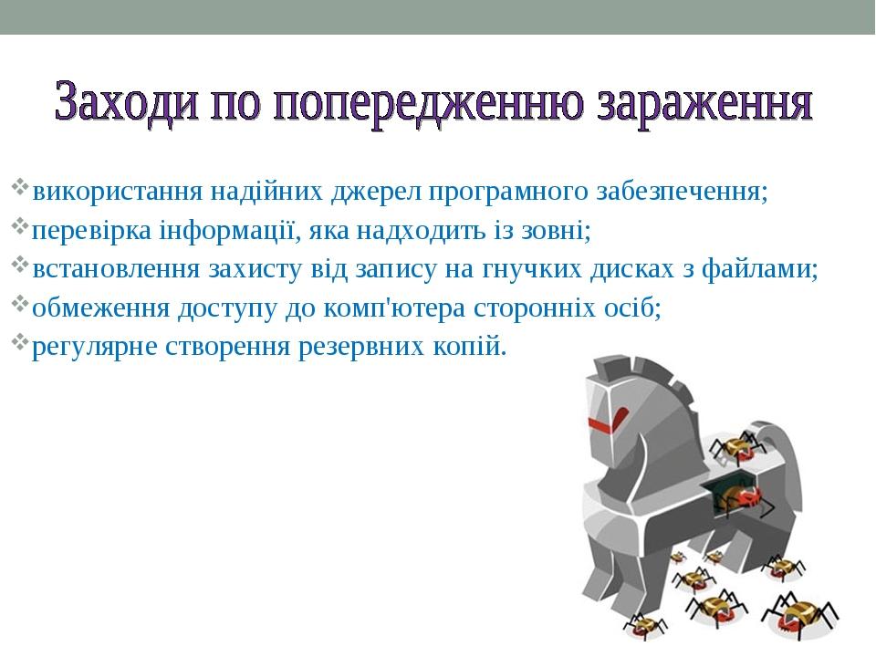використання надійних джерел програмного забезпечення; перевірка інформації,...