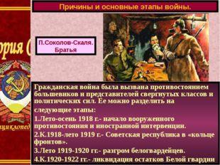 Гражданская война была вызвана противостоянием большевиков и представителей с