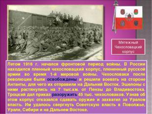 Летом 1918 г. начался фронтовой период войны. В России находился пленный чехо
