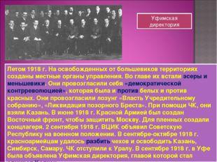 Летом 1918 г. На освобожденных от большевиков территориях созданы местные орг