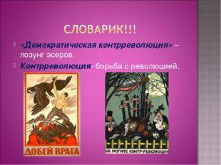 «Демократическая контрреволюция» – лозунг эсеров. Контрреволюция- борьба с ре