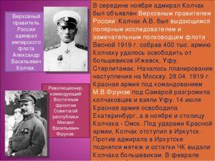 Революционер, командующий Восточным фронтом Советской республики Михаил Васил