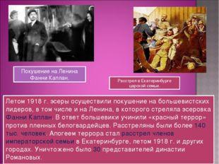 Летом 1918 г. эсеры осуществили покушение на большевистских лидеров, в том чи