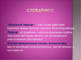 «Красный террор» - жестокие действия Красной армии против пленных белогварде