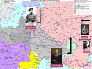 Первое наступление против большевиков создал сбежавший на фронт Керенский. Ем