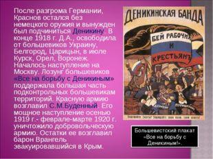 После разгрома Германии, Краснов остался без немецкого оружия и вынужден был