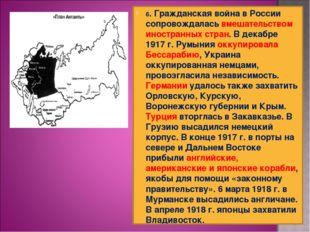 6. Гражданская война в России сопровождалась вмешательством иностранных стран