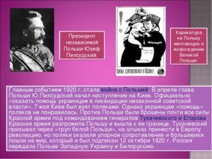 Главным событием 1920 г. стала война с Польшей. В апреле глава Польши Ю.Пилсу