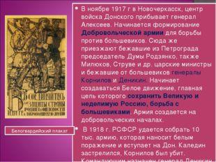 В ноябре 1917 г в Новочеркасск, центр войска Донского прибывает генерал Алекс